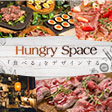 Hungry Space(ハングリースペース) - サムネイル写真